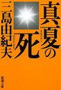 真夏の死改版 自選短編集 (新潮文庫) [ 三島由紀夫 ]