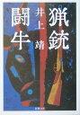 猟銃/闘牛改版 (新潮文庫) [ 井上靖 ]