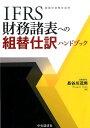 IFRS財務諸表への組替仕訳ハンドブック [ 長谷川 茂男 ]