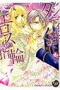 ダンディ陛下とエロスの指輪 (乙女ドルチェ・コミックス) [...