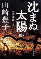 沈まぬ太陽(4(会長室篇・上))