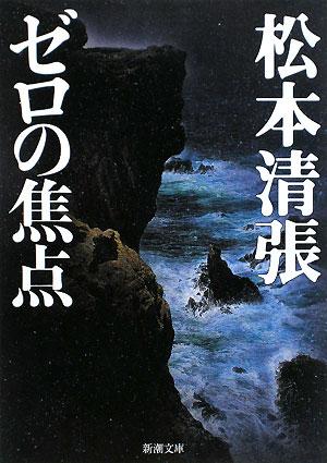 ゼロの焦点改版 (新潮文庫) [ 松本清張 ]...:book:10095648