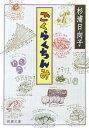 ごくらくちんみ (新潮文庫) [...