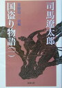 国盗り物語(第1巻)改版