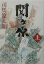 関ヶ原(上巻)改版 [ 司馬遼太郎 ] - 楽天ブックス