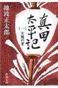 真田太平記(第1巻)改版