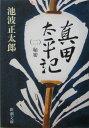 真田太平記(第2巻)改版 [ 池波正太郎 ]