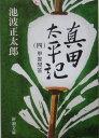 真田太平記(第4巻)改版 [ 池波正太郎 ]