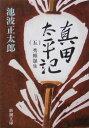 真田太平記(第5巻)改版 [ 池波正太郎 ]