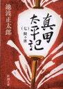真田太平記(第7巻)改版 [ 池波正太郎 ]