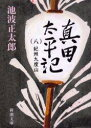 真田太平記(第8巻)改版 [ 池波正太郎 ]