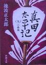 真田太平記(第9巻)改版 二条城 (新潮文庫) [ 池波正太郎 ]