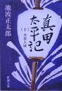 真田太平記(第10巻)改版 [ 池波正太郎 ]