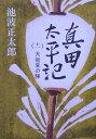 真田太平記(第11巻)改版 [ 池波正太郎 ]