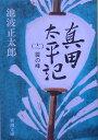 真田太平記(第12巻)改版 [ 池波正太郎 ]