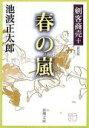 剣客商売(10) 春の嵐 (新潮文庫) [ 池波正太郎 ]