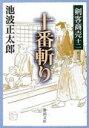 剣客商売(12) 十番斬り (新潮文庫) [ 池波正...