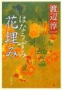 【送料無料】花埋み改版