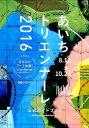 あいちトリエンナーレ2016公式ガイドブック (ぴあMOOK) [ あいちトリエンナーレ実行委員会 ]
