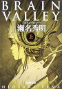 Brain valley(上巻)