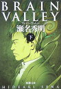 Brain valley(下巻)
