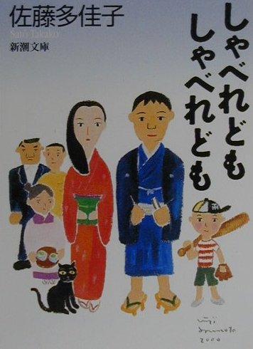 しゃべれどもしゃべれども (新潮文庫) [ 佐藤多佳子 ]...:book:10851536