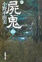 屍鬼(4) (新潮文庫) [ 小野不由美 ]