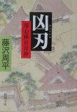 凶刃改版 [ 藤沢周平 ]