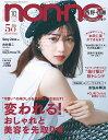 non・no(ノンノ) 2021年 10月号 通常版 [雑誌] 表紙:西野七瀬