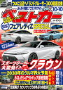 ベストカー 2021年 10/10号 [雑誌]