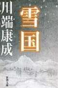 雪国改版 (新潮文庫) [ <strong>川端康成</strong> ]