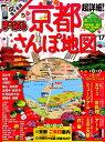 超詳細!京都さんぽ地図('17)