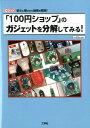 「100円ショップ」のガジェットを分解してみる! (I/O BOOKS) ThousanDIY