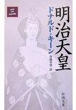 明治天皇(3) [ ドナルド・キーン ]