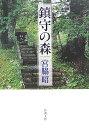 鎮守の森 [ 宮脇昭 ]