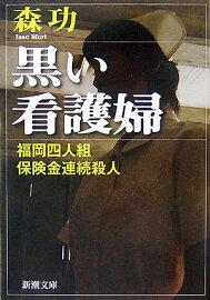 黒い看護婦の画像 p1_24