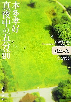 真夜中の五分前(side-A)