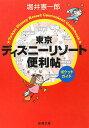 東京ディズニーリゾート便利帖ポケットガイド 【Disneyzone】