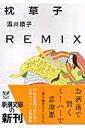枕草子remix (新潮文庫) [ 酒井順子 ]