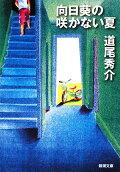 向日葵の咲かない夏 道尾秀介