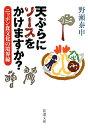 天ぷらにソースをかけますか?