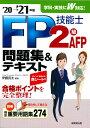 FP技能士2級・AFP問題集&テキスト'20-'21年版 [ 伊藤 亮太 ]