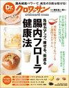 Dr.クロワッサン 腸内フローラ健康法 (Magazine house mook) [ マガジンハウス ]