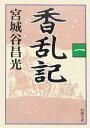 香乱記(第1巻)