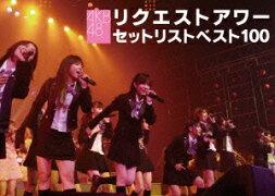 AKB48 �ꥯ�����ȥ�����åȥꥹ�ȥ٥���100 2008
