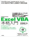 新装改訂版 Excel VBA 本格入門 ~マクロ記録・If文・ループによる日常業務の自動化から高度なアプリケーション開発までVBAのすべてを完全解説 [ 大村あつし ]