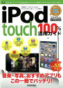 iPod touch 100%活用ガイド [ リンクアップ ]