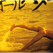 江ノ島 SOUTHERN ALL STARS GOLDEN HITS MEDLEY