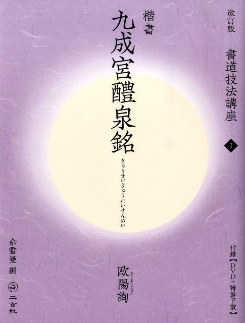 書道技法講座(1)改訂版 九成宮醴泉銘
