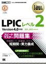 Linux教科書 LPIC レベル2 スピードマスター問題集 Version4.0対応 [ 有限会社ナレッジデザイン大竹龍史 ]